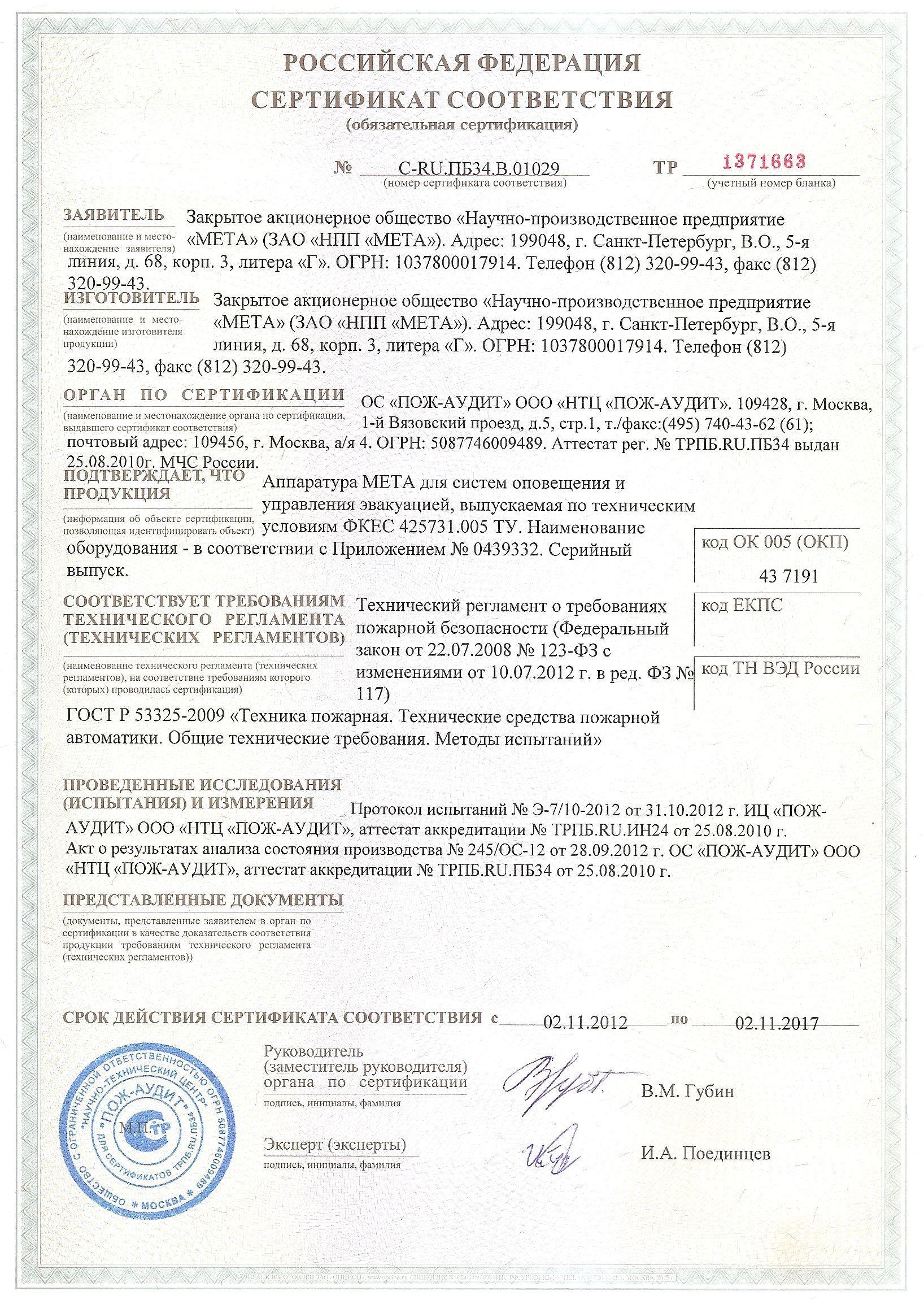 МЕТА 9207 блок согласования